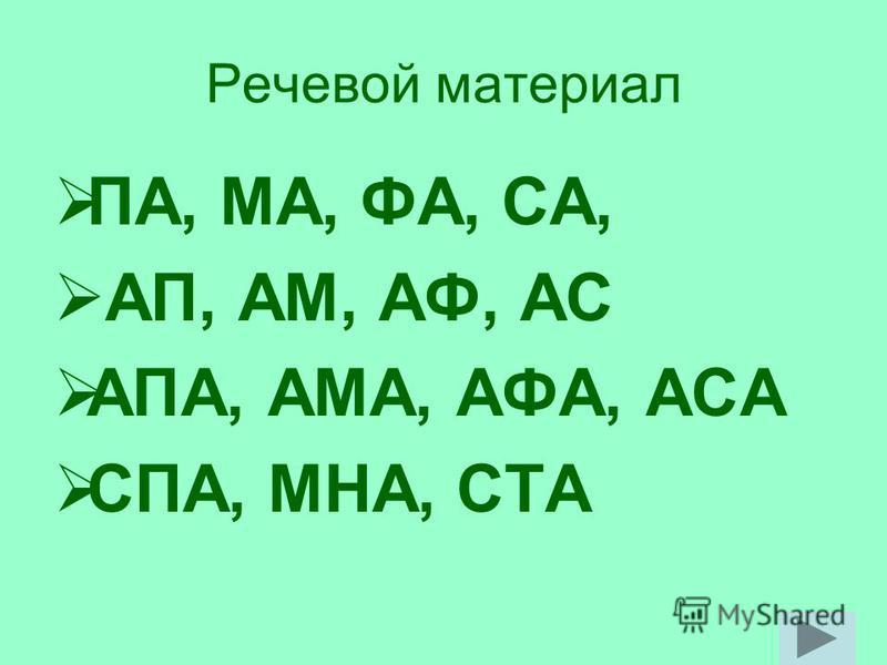 Речевой материал ПА, МА, ФА, СА, АП, АМ, АФ, АС АПА, АМА, АФА, АСА СПА, МНА, СТА