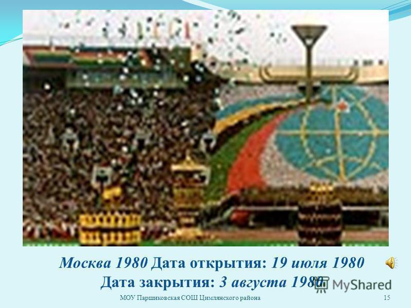 МОУ Паршиковская СОШ Цимлянского района 15 Москва 1980 Дата открытия: 19 июля 1980 Дата закрытия: 3 августа 1980
