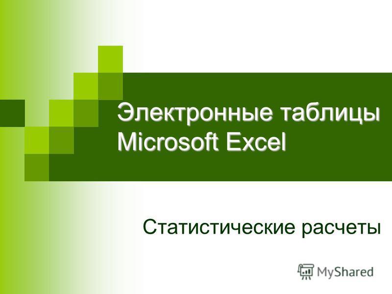Электронные таблицы Microsoft Excel Статистические расчеты