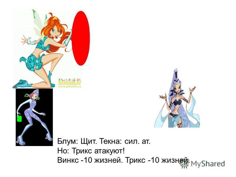 Блум: Щит. Текна: сил. ат. Но: Трикс атакуют! Винкс -10 жизней. Трикс -10 жизней.