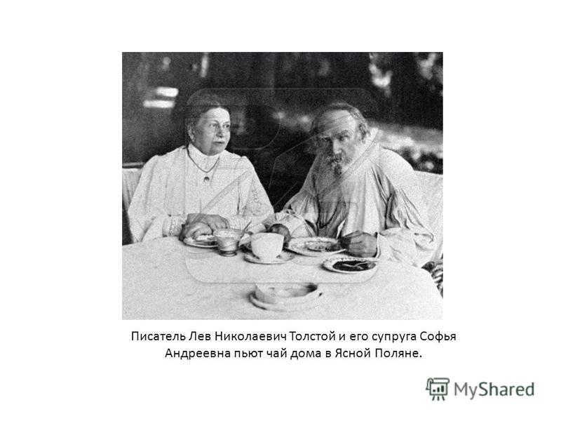 Писатель Лев Николаевич Толстой и его супруга Софья Андреевна пьют чай дома в Ясной Поляне.