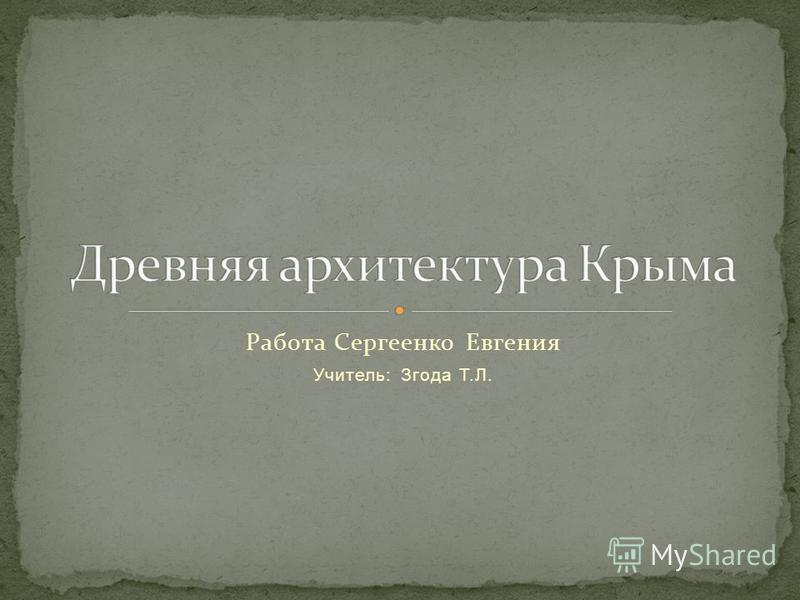 Работа Сергеенко Евгения Учитель: Згода Т.Л.
