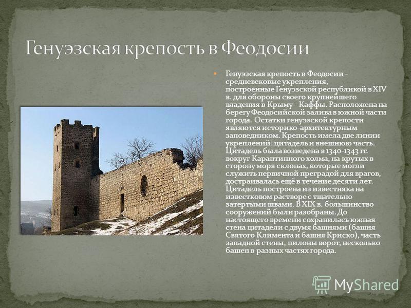 Генуэзская крепость в Феодосии - средневековые укрепления, построенные Генуэзской республикой в XIV в. для обороны своего крупнейшего владения в Крыму - Каффы. Расположена на берегу Феодосийской залива в южной части города. Остатки генуэзской крепост