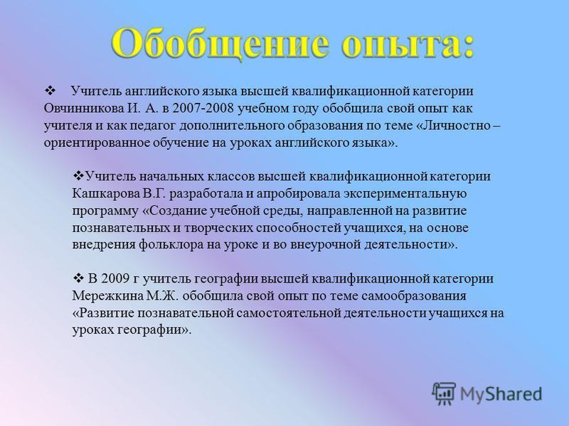 У читель английского языка высшей квалификационной категории Овчинникова И. А. в 2007-2008 учебном году обобщила свой опыт как учителя и как педагог дополнительного образования по теме «Личностно – ориентированное обучение на уроках английского языка