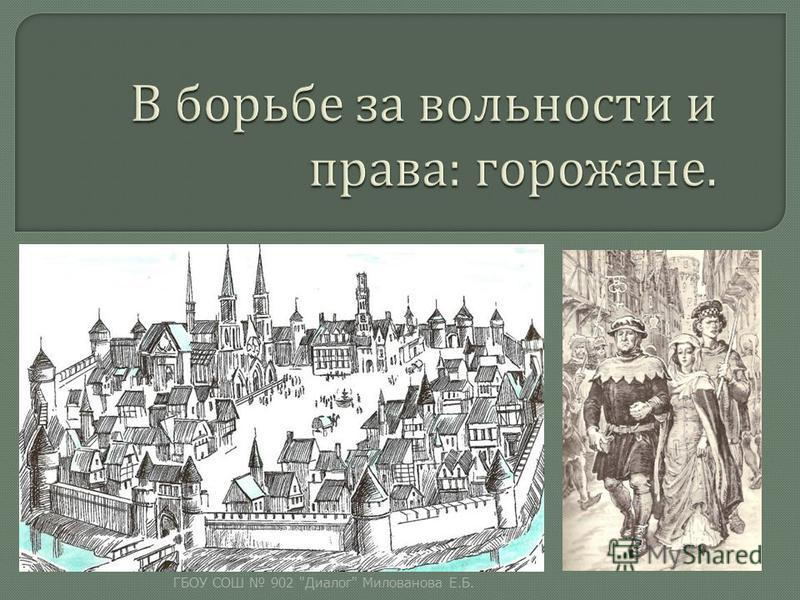 ГБОУ СОШ 902  Диалог  Милованова Е. Б.