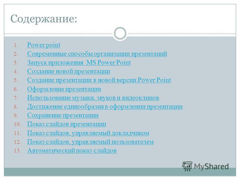 Содержание: 1. Power point Power point 2. Современные способы организации презентаций Современные способы организации презентаций 3. Запуск приложения MS Power Point Запуск приложения MS Power Point 4. Создание новой презентации Создание новой презен