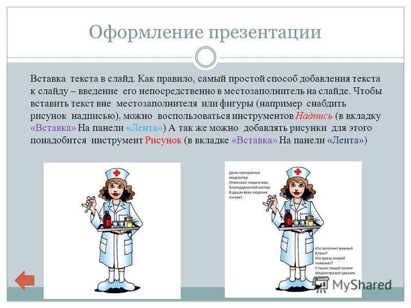 Оформление презентации Вставка текста в слайд. Как правило, самый простой способ добавления текста к слайду – введение его непосредственно вместо заполнитель на слайде. Чтобы вставить текст вне место заполнителя или фигуры (например снабдить рисунок