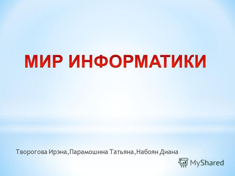 Творогова Ирэна,Парамошина Татьяна,Набоян Диана