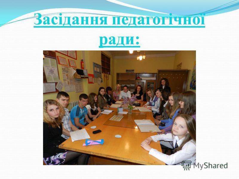 Засідання педагогічної ради: