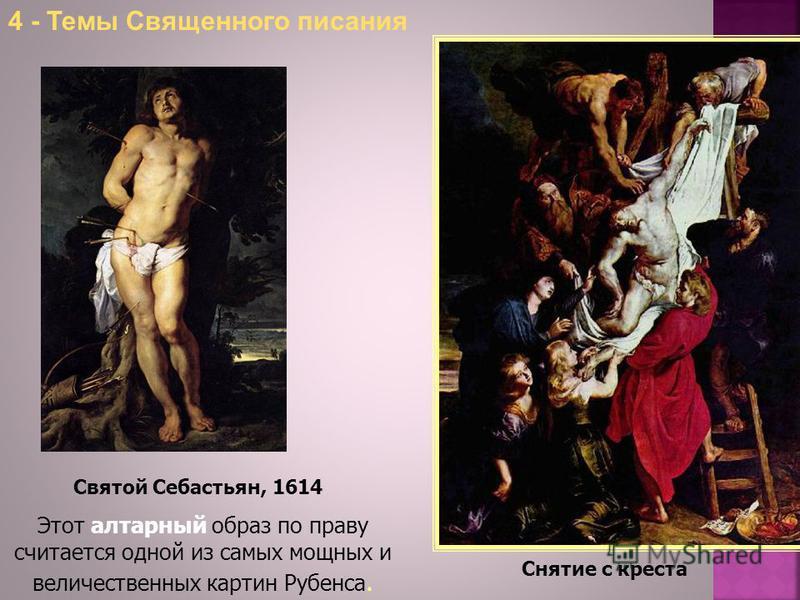 Снятие с креста Этот алтарный образ по праву считается одной из самых мощных и величественных картин Рубенса. 4 - Темы Священного писания Святой Себастьян, 1614