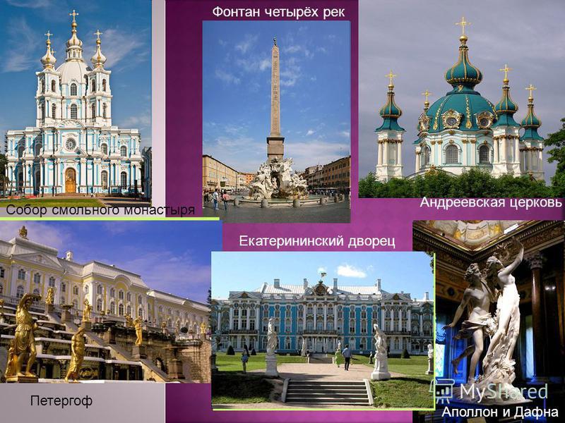 Екатерининский дворец Петергоф Собор смольного монастыря Фонтан четырёх рек Андреевская церковь Аполлон и Дафна