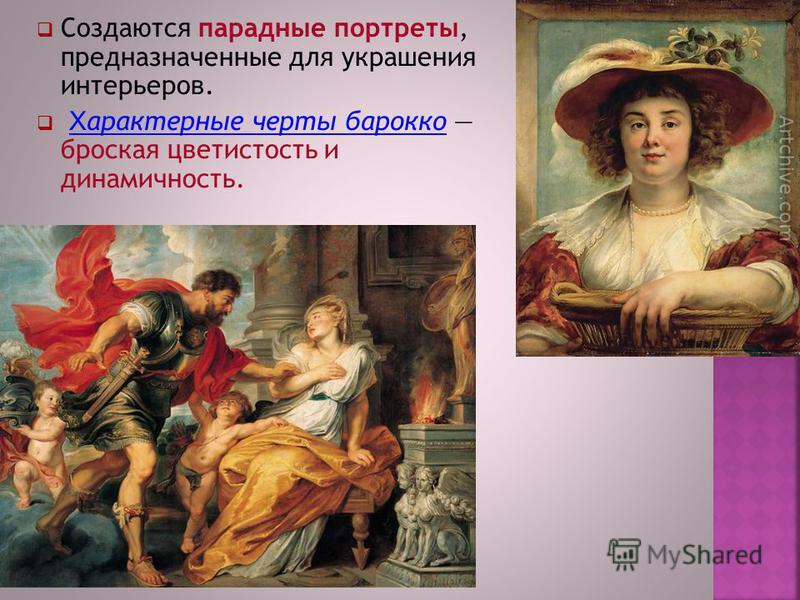 Создаются парадные портреты, предназначенные для украшения интерьеров. Х арактерные черты барокко броская цветистость и динамичность.