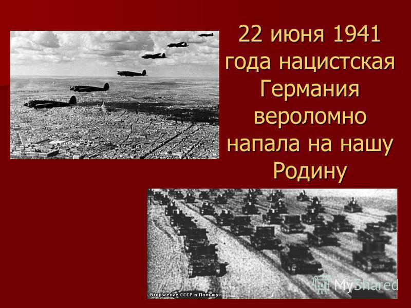 22 июня 1941 года нацистская Германия вероломно напала на нашу Родину