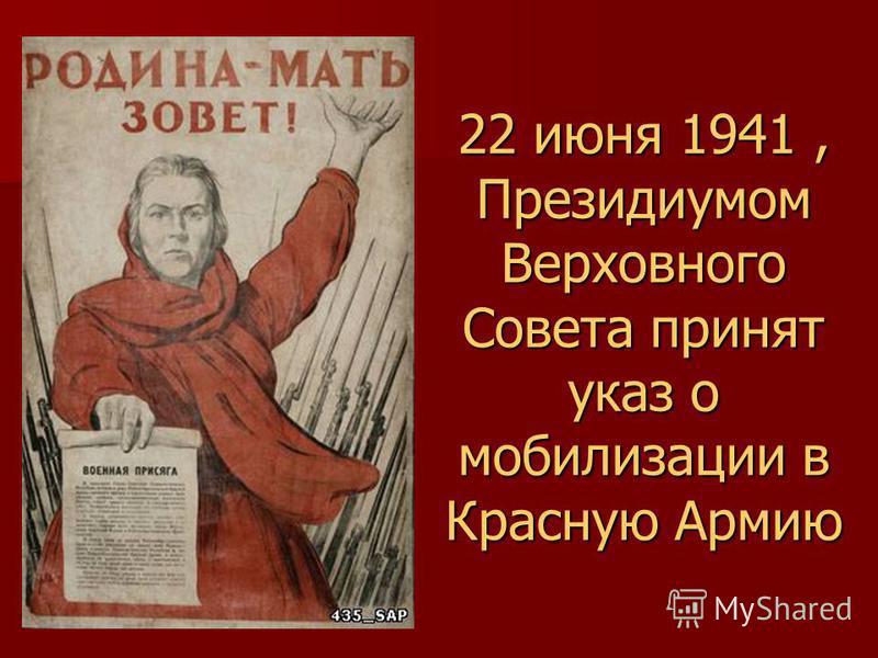 22 июня 1941, Президиумом Верховного Совета принят указ о мобилизации в Красную Армию