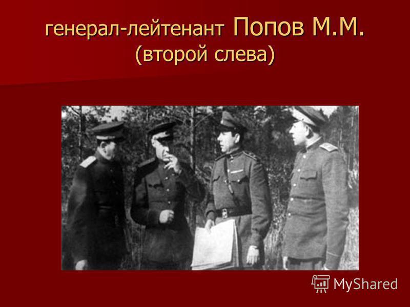 генерал-лейтенант Попов М.М. (второй слева)