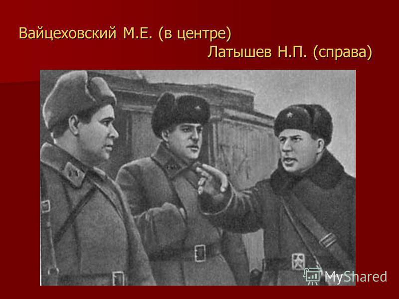 Вайцеховский М.Е. (в центре) Латышев Н.П. (справа) Вайцеховский М.Е. (в центре) Латышев Н.П. (справа)
