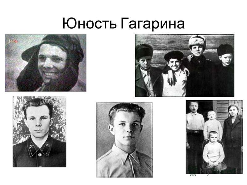 Юность Гагарина