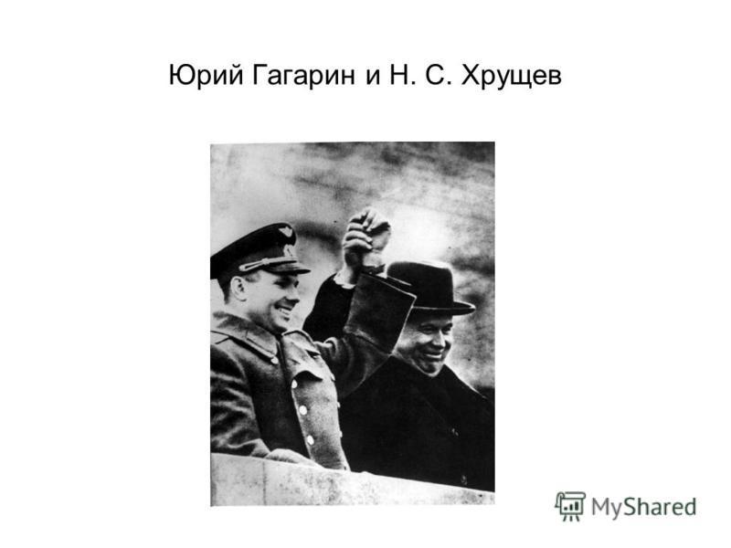 Юрий Гагарин и Н. С. Хрущев