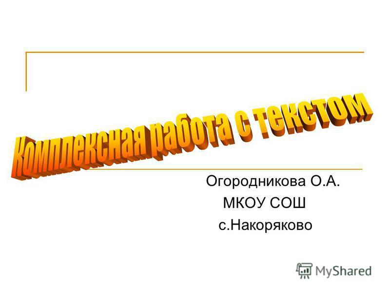 Огородникова О.А. МКОУ СОШ с.Накоряково