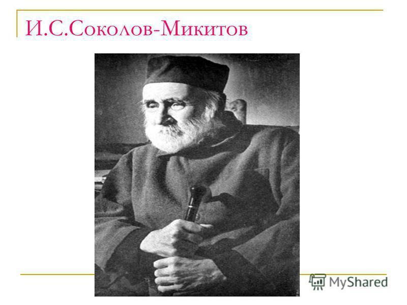 И.С.Соколов-Микитов