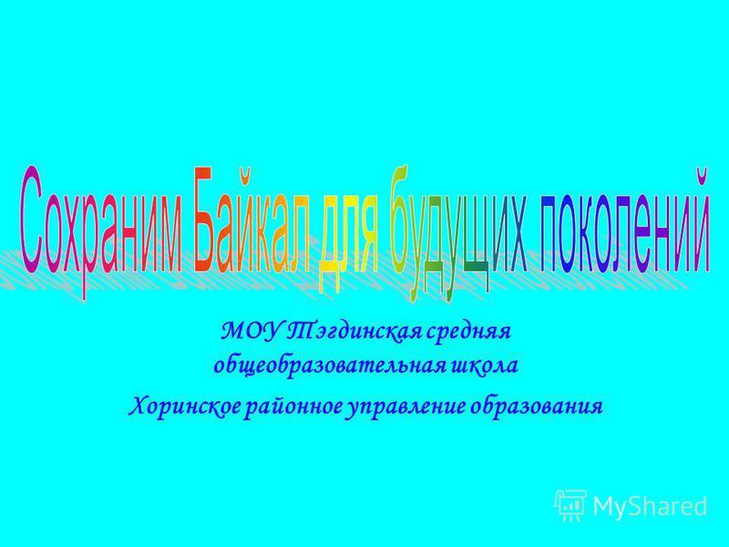 МОУ Тэгдинская средняя общеобразовательная школа Хоринское районное управление образования