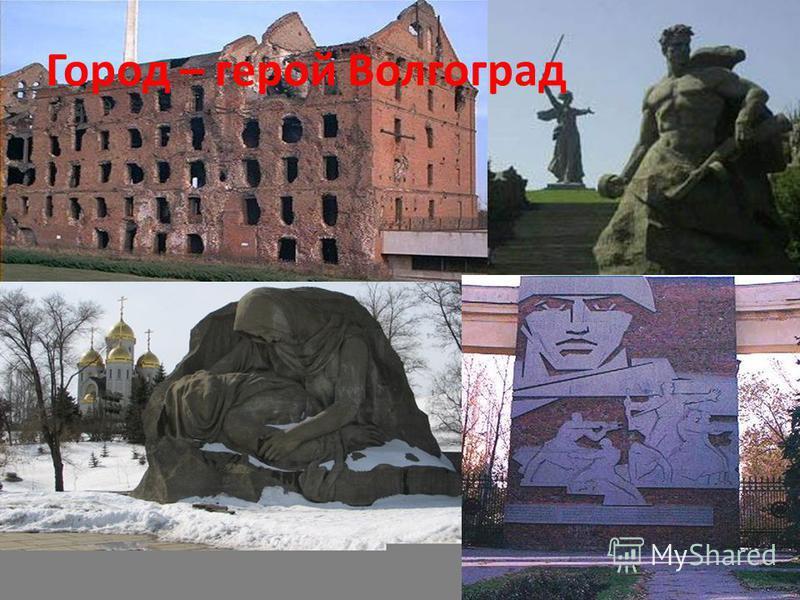 Город – герой Волгоград