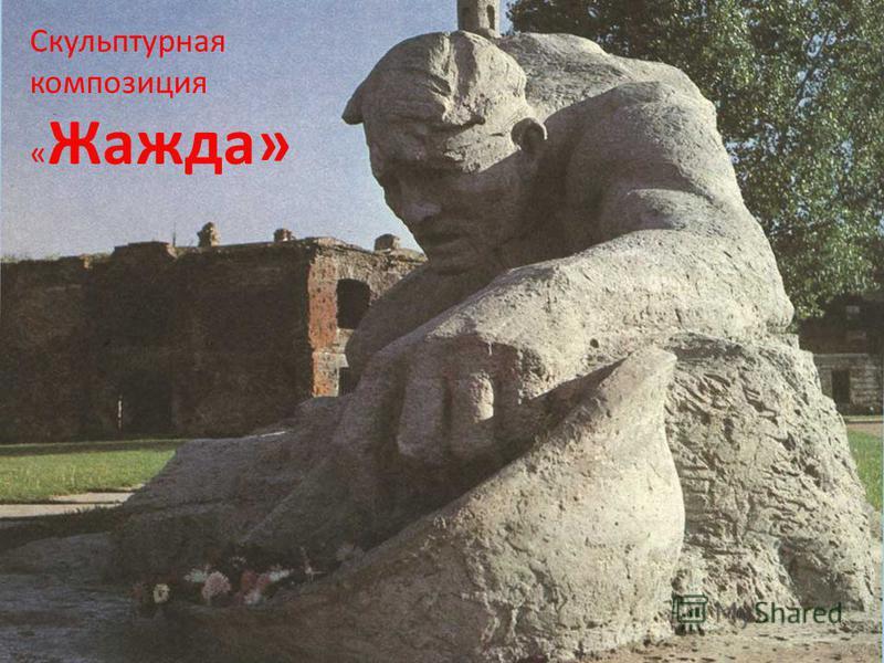 Скульптурная композиция « Жажда»