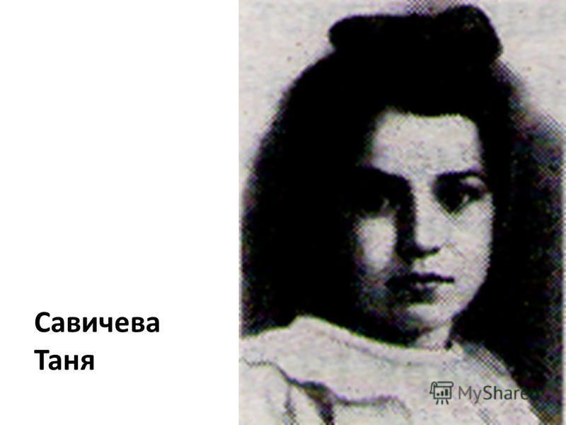 Савичева Таня