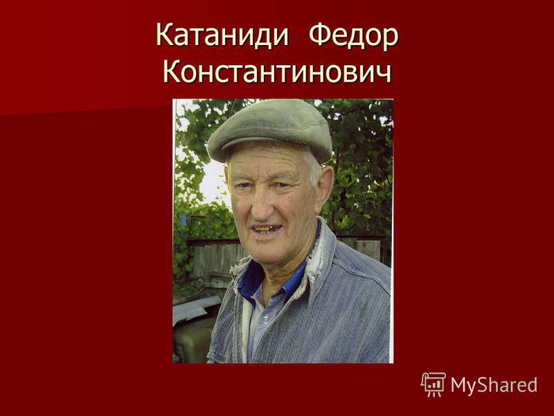 Катаниди Федор Константинович