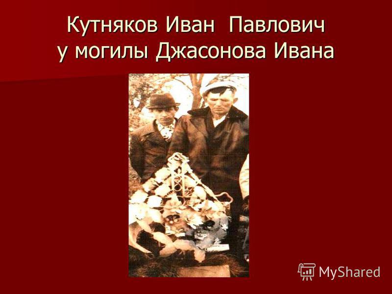 Кутняков Иван Павлович у могилы Джасонова Ивана