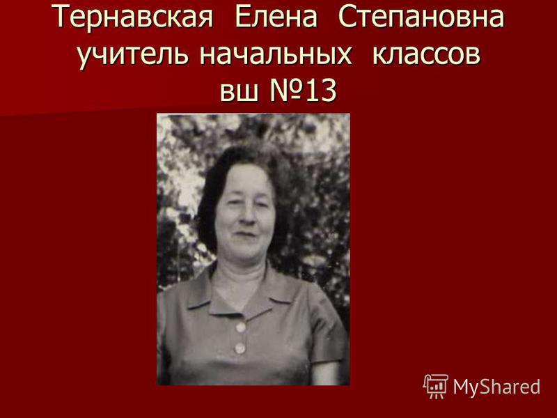Тернавская Елена Степановна учитель начальных классов вш 13