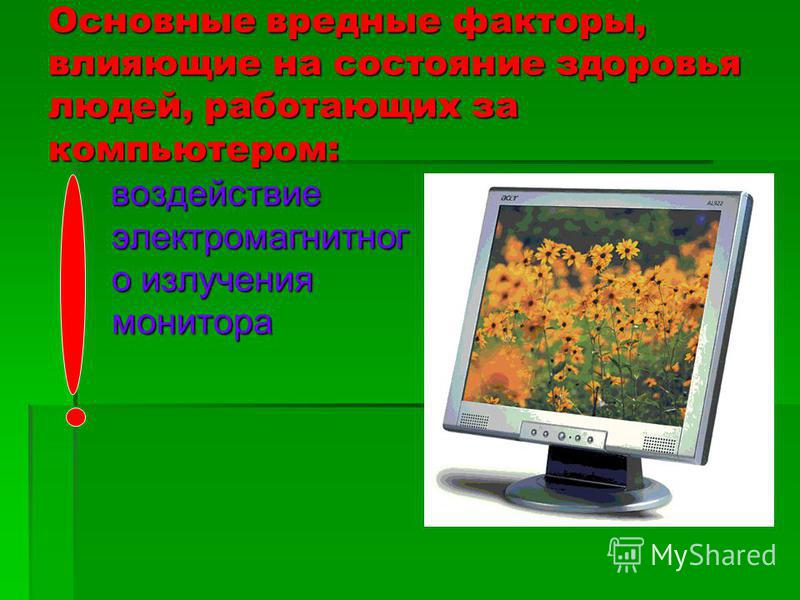 Основные вредные факторы, влияющие на состояние здоровья людей, работающих за компьютером: воздействие электромагнитного излучения монитора воздействие электромагнитного излучения монитора