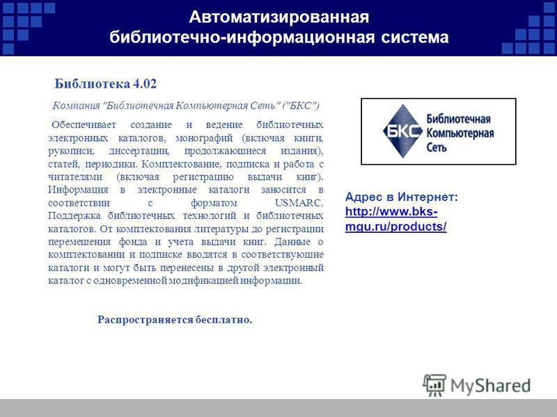 Автоматизированная библиотечно-информационная система Библиотека 4.02 Компания