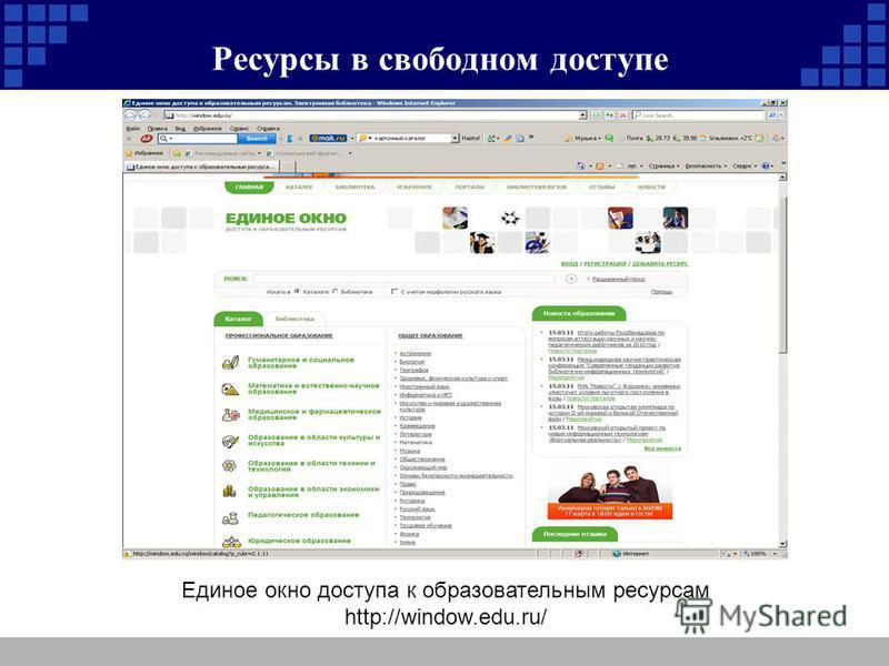 Ресурсы в свободном доступе Единое окно доступа к образовательным ресурсам http://window.edu.ru/