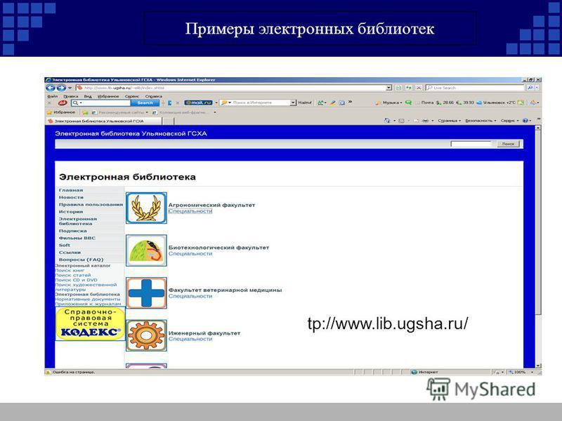 http://www.lib.ugsha.ru/ Примеры электронных библиотек