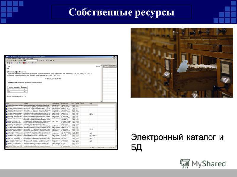 Электронный каталог и БД Собственные ресурсы