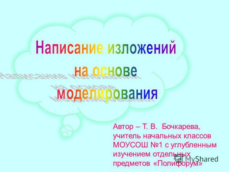 Автор – Т. В. Бочкарева, учитель начальных классов МОУСОШ 1 с углубленным изучением отдельных предметов «Полифорум»