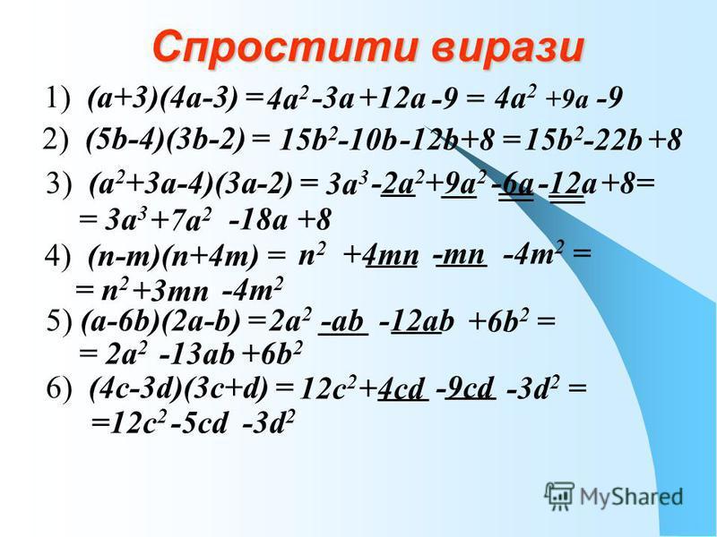 Спростити вирази 1) (а+3)(4а-3) = 4а 2 -3а+12а -9 = 4а 2 +9а -9 2) (5b-4)(3b-2) = 15b 2 -10b -12b +8 = 15b 2 -22b +8 3) (а 2 +3а-4)(3а-2) = 3а 3 -2а 2 +9а 2 -6а -12а +8= = 3а 3 +7а 2 -18а +8 4) (n-m)(n+4m) = n2n2 +4mn -mn -4m 2 = = n 2 +3mn -4m 2 5)