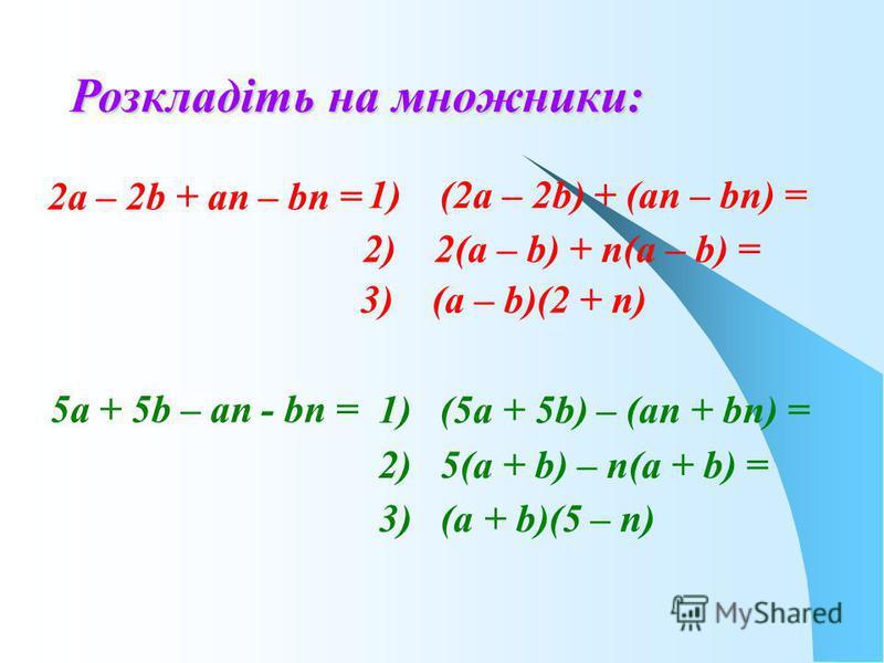 Розкладіть на множники: 2а – 2b + ап – bп = 1) (2а – 2b) + (ап – bп) = 2) 2(а – b) + п(а – b) = 3) (а – b)(2 + п) 5а + 5b – ап - bп = 1) (5а + 5b) – (ап + bп) = 2) 5(а + b) – п(а + b) = 3) (а + b)(5 – п)