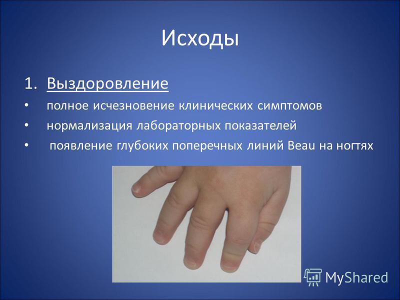 Исходы 1. Выздоровление полное исчезновение клинических симптомов нормализация лабораторных показателей появление глубоких поперечных линий Beau на ногтях