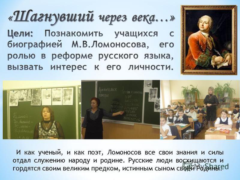 И как ученый, и как поэт, Ломоносов все свои знания и силы отдал служению народу и родине. Русские люди восхищаются и гордятся своим великим предком, истинным сыном своей Родины.
