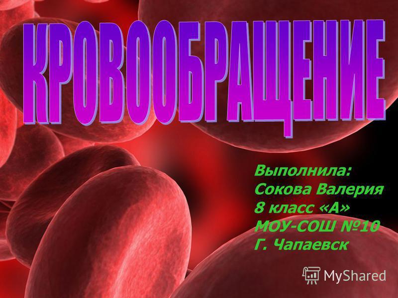Выполнила: Сокова Валерия 8 класс «А» МОУ-СОШ 10 Г. Чапаевск