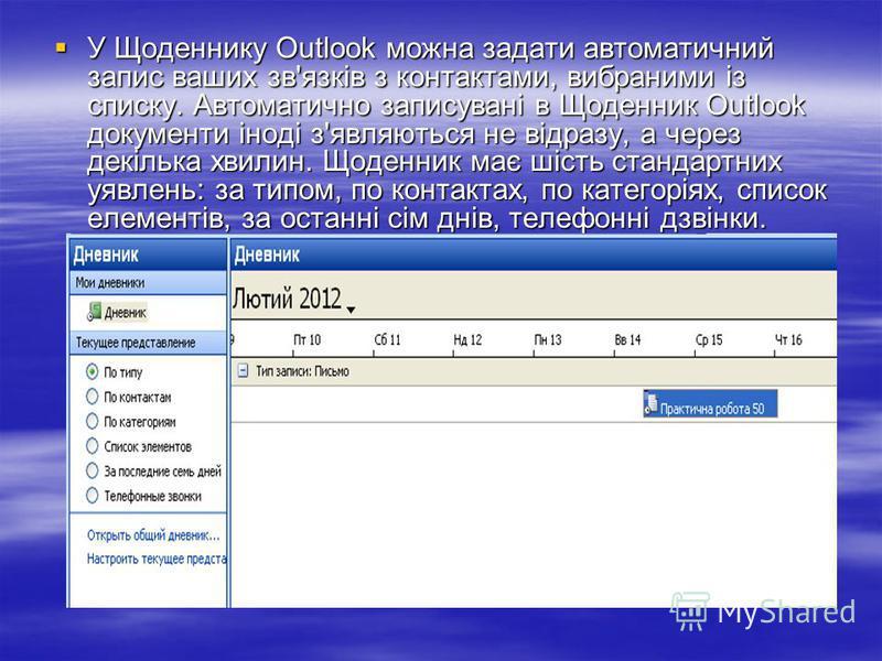 У Щоденнику Outlook можна задати автоматичний запис ваших зв'язків з контактами, вибраними із списку. Автоматично записувані в Щоденник Outlook документи іноді з'являються не відразу, а через декілька хвилин. Щоденник має шість стандартних уявлень: з