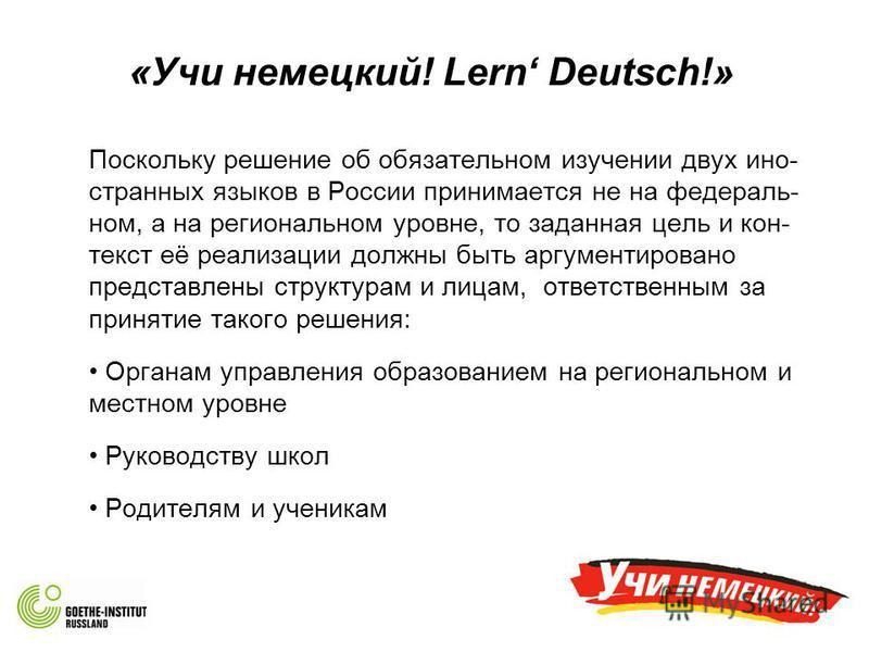 «Учи немецкий! Lern Deutsch!» Поскольку решение об обязательном изучении двух иностранных языков в России принимается не на федеральном, а на региональном уровне, то заданная цель и кон- текст её реализации должны быть аргументировано представлены ст