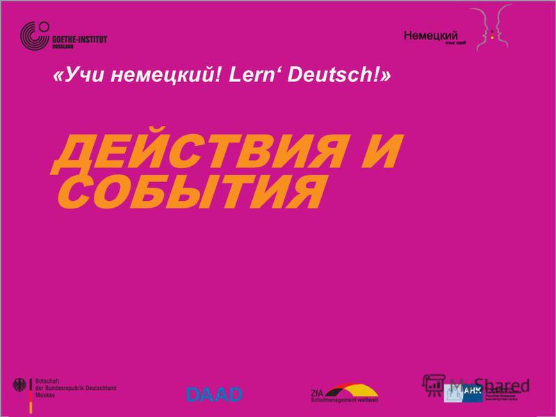 «Учи немецкий! Lern Deutsch!» ДЕЙСТВИЯ И СОБЫТИЯ