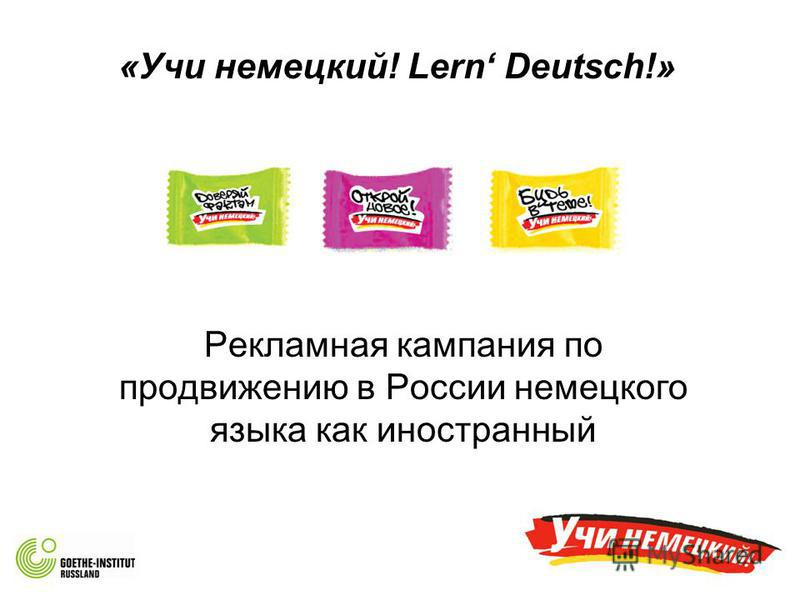 «Учи немецкий! Lern Deutsch!» Рекламная кампания по продвижению в России немецкого языка как иностранный