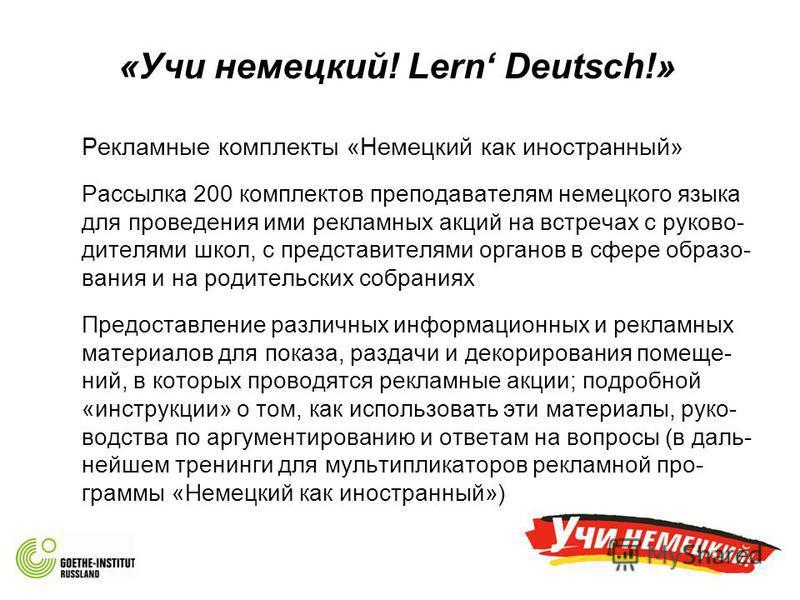 «Учи немецкий! Lern Deutsch!» Рекламные комплекты «Немецкий как иностранный» Рассылка 200 комплектов преподдавателям немецкого языка для проведения ими рекламных акций на встречах с руководителями школ, с представителями органов в сфере образования и