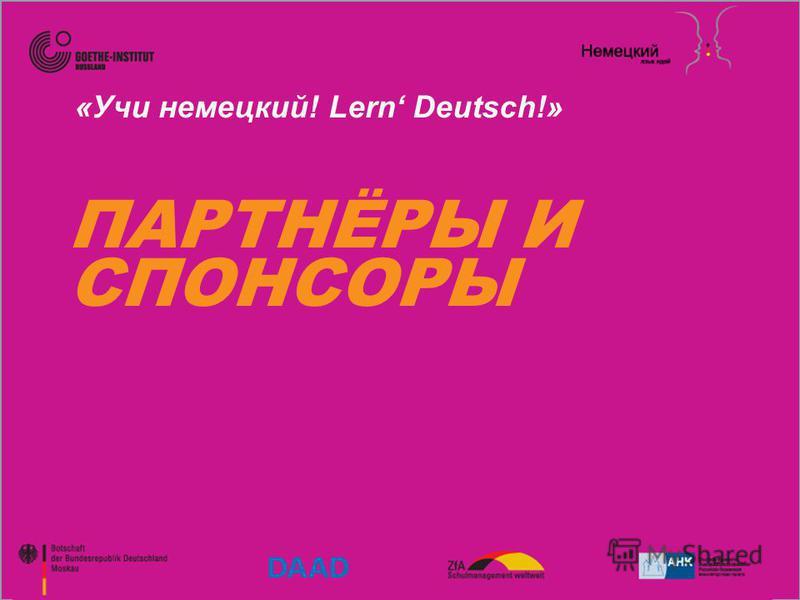 «Учи немецкий! Lern Deutsch!» ПАРТНЁРЫ И СПОНСОРЫ