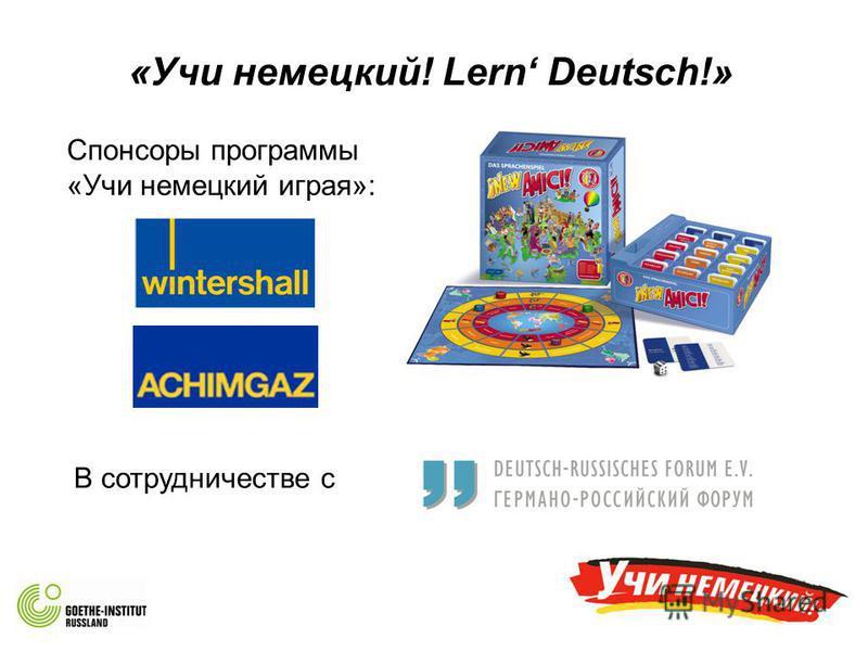«Учи немецкий! Lern Deutsch!» Спонсоры программы «Учи немецкий играя»: В сотрудничестве с