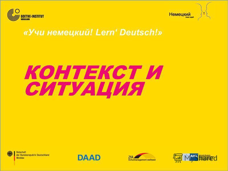 «Учи немецкий! Lern Deutsch!» КОНТЕКСТ И СИТУАЦИЯ